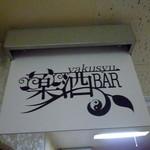 薬酒BAR 札幌 -