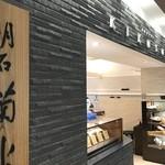 明石 菊水 - 昔は「ステーションデパート」って言われていた「ピオレ明石」にある、明石菊水の支店です(2019.4.11)