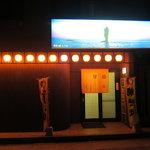 10548735 - お店の看板 上はローソク島