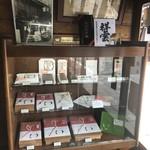 新鶴本店 -