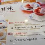 10549259 - デザートに杏仁豆腐を一つづつ頼みました。