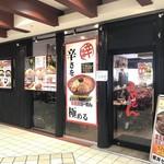味噌屋 雷門 - c-one内通路側のファサード(どちらからも入店可能)