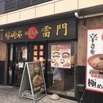味噌屋 雷門 - 外側のファサード(どちらからも入店可能)