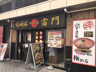 味噌屋 雷門 千葉店 - 外側のファサード(どちらからも入店可能)
