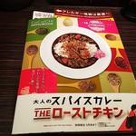 Kokoichibanya - スパイスカレーの表紙