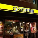 Kokoichibanya - 店の外観
