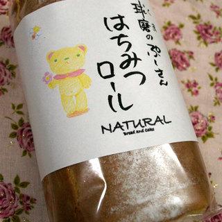 パンとお菓子の工房ナチュラル - 料理写真:球磨のぷーさんはちみつロール