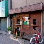 カレー&チキン専門店 レア レア - 外観