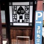 篠山花格子 -