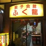 餃子会館ふく龍 -