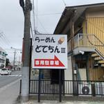 どてちんⅢ - 駐車場
