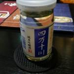 歓中店 - カップ酒 ♫