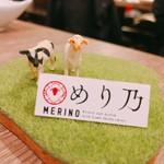 MERINO - ミニチュア牧場