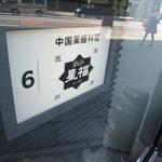 中国薬膳料理 星福 - かねまつビル6F