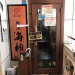 麺屋海神 - 外観(190409)