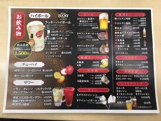 名古屋もつ焼き ひとすじ - 令和元年 ドリンクメニュー ハイボール半額190円期間限定