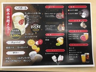 名古屋もつ焼き ひとすじ - 令和元年 飲み放題ドリンクメニュー 1500円で120分飲み放題(90分L.O) お料理は単品又はコース,セットにてご注文ください。