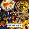 キッチン&ワイン アガリス神楽坂