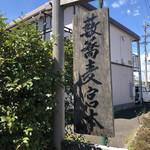 薮蕎麦 宮本 - 通り沿いの看板