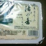 10554035 - 桧原とうふ・滝の音もめん(値段失念)