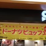 ミスタードーナツ - 60分1200円で食べ放題!