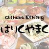 okinawa daining - その他写真: