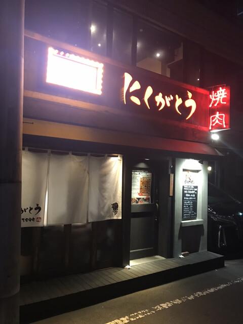 赤身にくがとう 田町三田店 にくがとう33895>