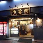 生香園 - お店の外観