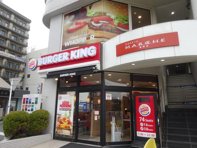 キング バーガー