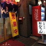 とんちゃん - 店舗外観