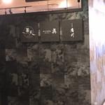 個室夜景&クラフトビール 蒼天 - 入り口
