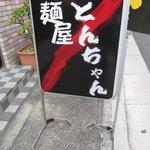 麺屋 とんちゃん -