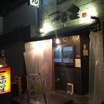 105570788 - お店の外観です