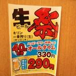 日高屋 - 生ビール通常330円が290円!