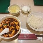 龍門 - 麻婆豆腐ランチ