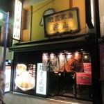 麺屋武蔵 神山 - 外観