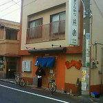 10558277 - 201111 燕楽 出前行ってきやーす.jpg