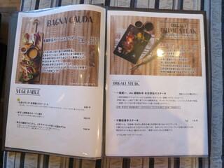 カフェ アンド レストラン オーガリ - メニュー(2019年4月)
