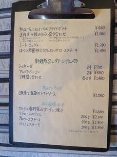 カフェ アンド レストラン オーガリ - 本日のおすすめ(2019年4月)