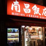 南昌飯店 - お店の前