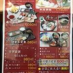 105592613 - 店内メニュー