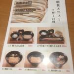 105592714 - 190412金 大阪 本町製麺所天地下鉄新大阪店 朝食メニュー