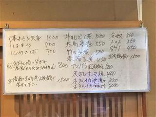 三楽 - 190411木 大阪 三楽 本日のメニュー