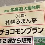 ろまん亭 - 和歌山近鉄春の北海道大物産展