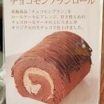 ろまん亭 - 和歌山近鉄春の北海道大物産展 チョコモンブランロール