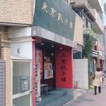東京餃子楼 - 三軒茶屋駅の近く