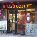 タリーズコーヒー - (2009/1訪問)