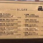 Shinamenhashigo - メニュー