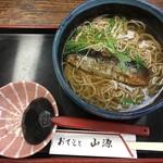 山源 - 料理写真:にしんそば ¥900