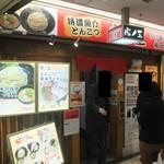 つけ麺専門 麺処 虎ノ王 - 店頭(2019.3.11)